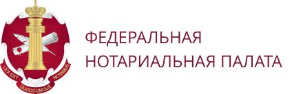 """Федеральная нотариальная палата """"ФНП"""" - Проверить статус пакета уведомлений"""