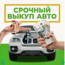 Продать машину в Екатеринбурге и Свердловской области