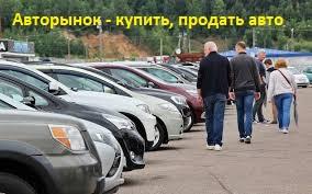 Авторынок Челябинск - купить, продать автомобиль