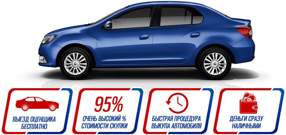 Выкуп легковых автомобилей в регионе