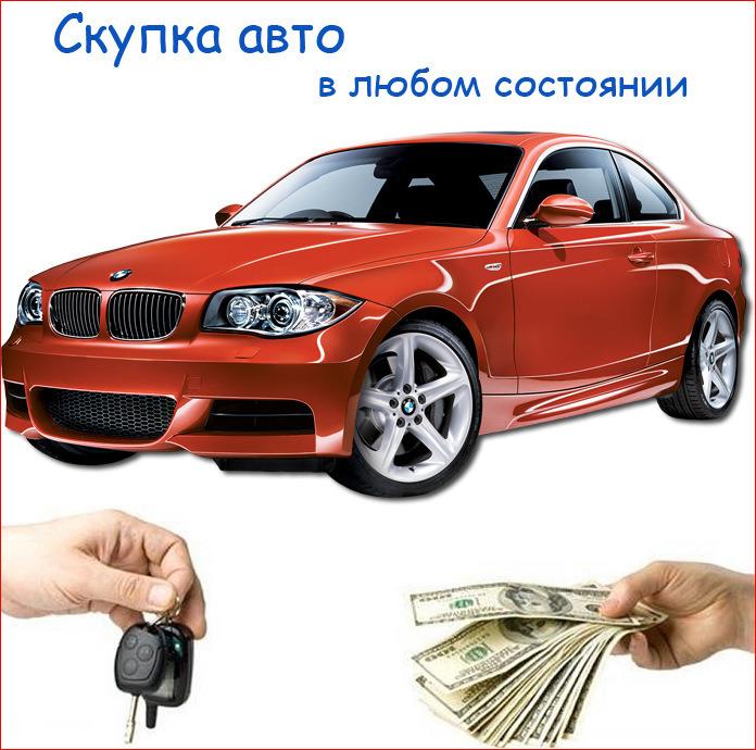 Выкуп машины на авито