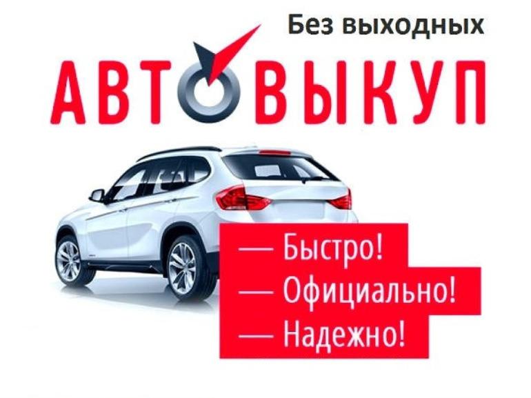 Авито выкуп автомобилей