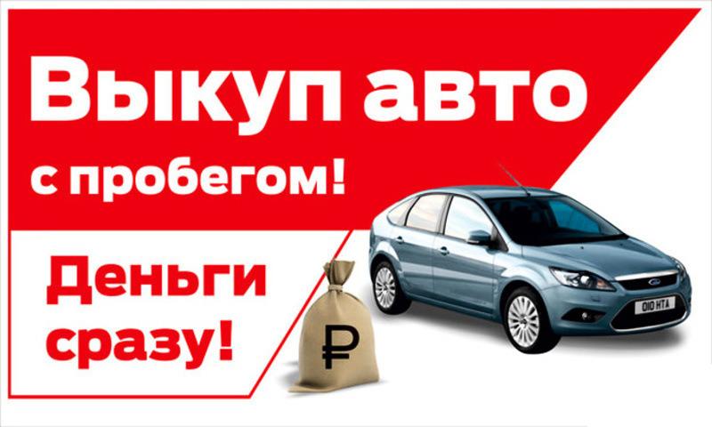 Выкуп машин Челябинск