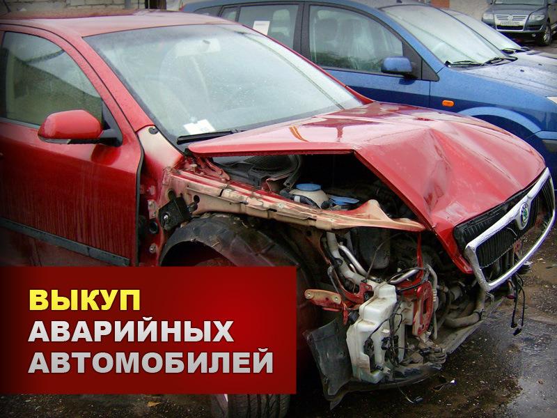 Скупка сломанных машин