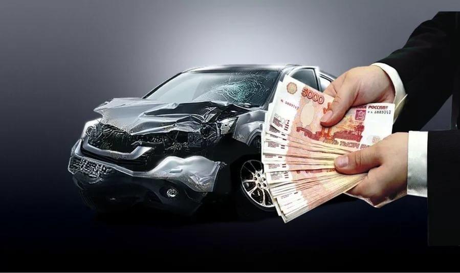 Выкуп автомобилей после аварии
