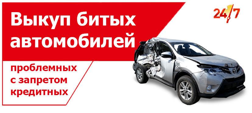 Выкуп страховых автомобилей