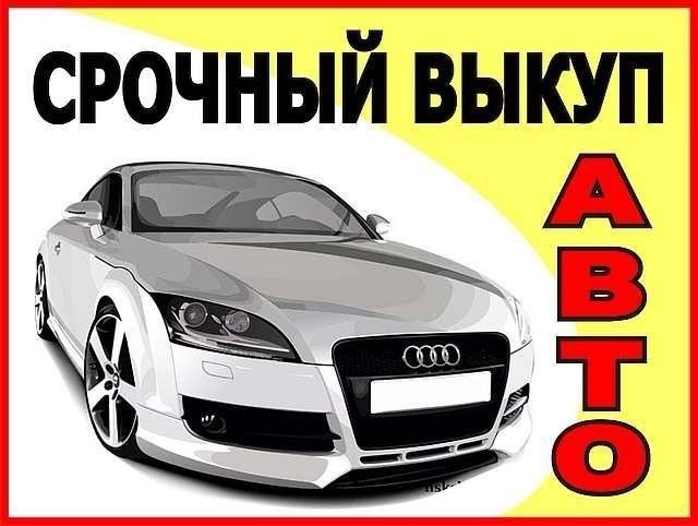 Выкуп любых авто
