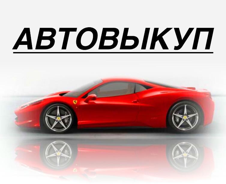 Выкуп авто 74