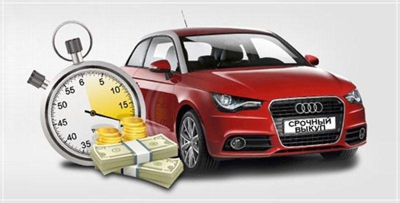 Срочный выкуп автомобилей Челябинск