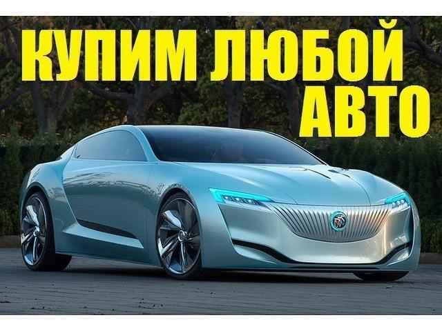 Выкуп авто Челябинская область