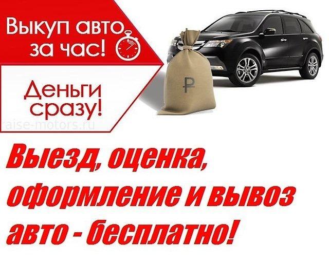 Скупка автомобилей ваз в любом состоянии