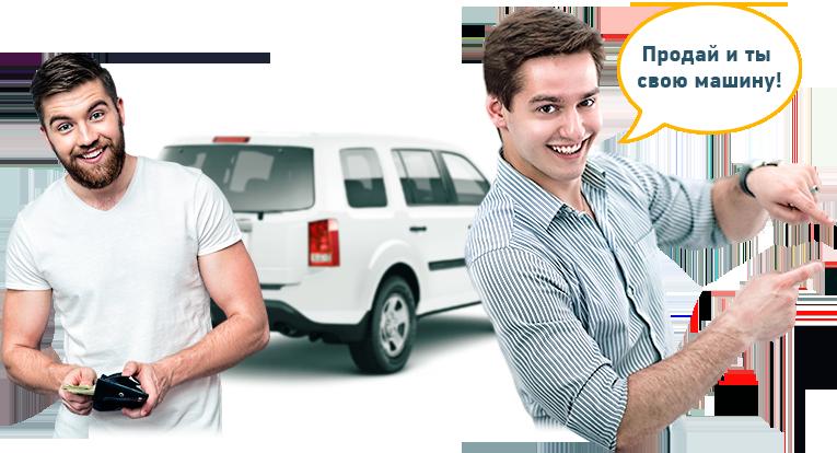 Выкуп авто в Златоусте