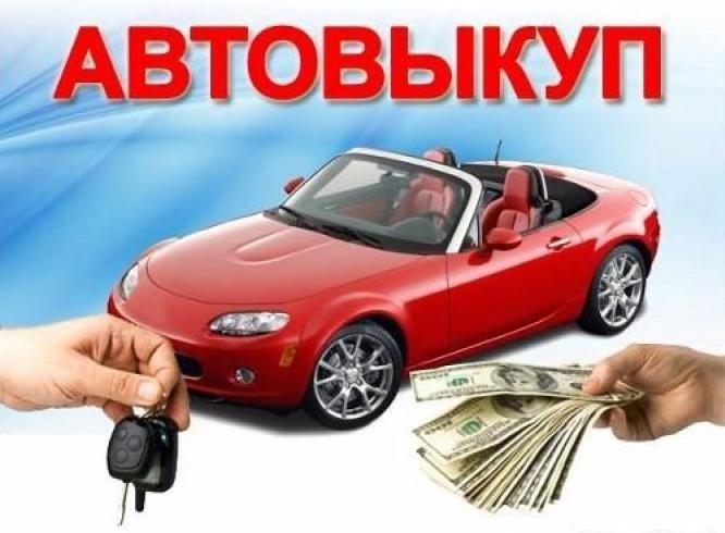 Выкуп автомобилей в Троицке