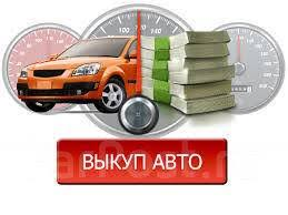 Продать авто в Челябинске
