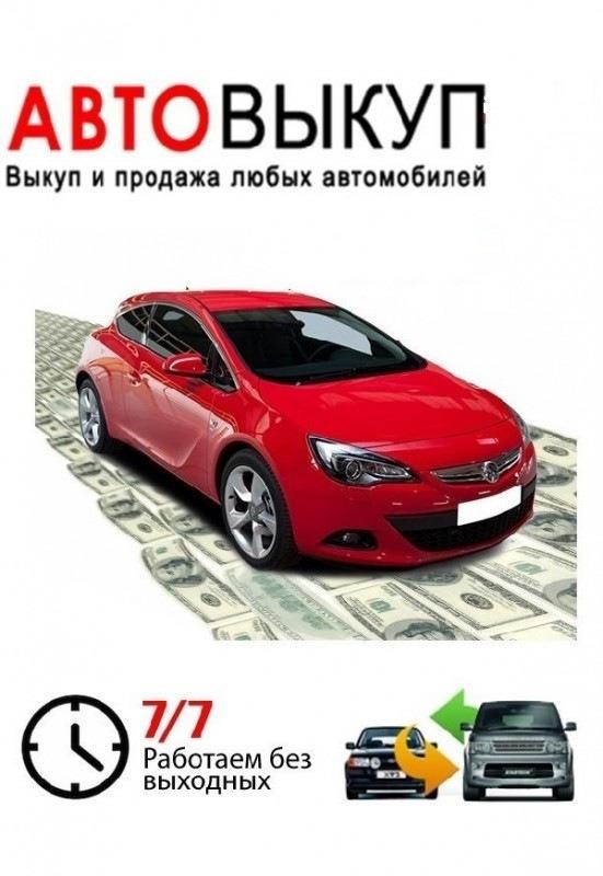 Выкуп автомобиля Челябинск