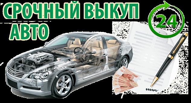 Выкуп иномарок в городе Челябинск и по области