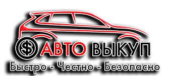 Выкуп авто в Юрюзане