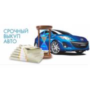 Выкуп авто после ДТП в Челябинске